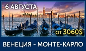 Венеция-Монте-Карло